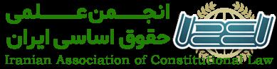 انجمن علمی قانون اساسی ایران