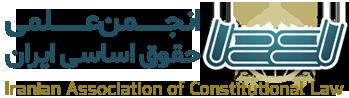 انجمن علمی حقوق اساسی ایران